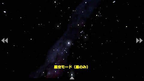 星のみのシーン