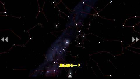 星座線モード