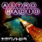 アストロ・ラジオ